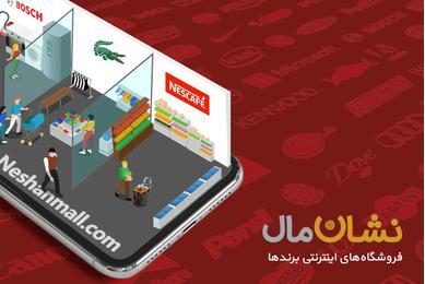 مرکز خرید آنلاین